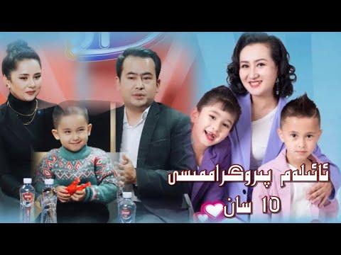 ئائىلەم پىروگراممىسى 10 سان  | ailem programmisi 10 San| uyghur 2021