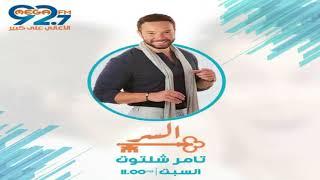 برنامج السر - تامر شلتوت مع أحمد صلاح حسني .. حلقة السبت 11 أغسطس 2018 - الحلقة الكاملة