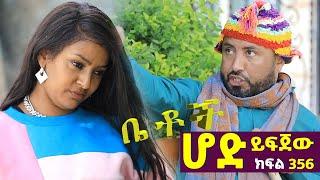 "Betoch   ""ሆድ ይፍጀው ""Comedy Ethiopian Series Drama Episode 356"