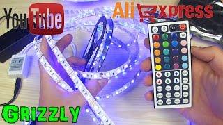 Светодиодная лента RGB из Китая готовый полный комплект посылка AliExpress