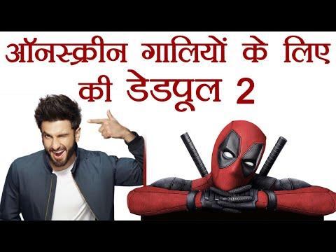 Deadpool 2: Ranveer Singh ने गाली देने के लिए किया ये काम; Know here | FilmiBeat