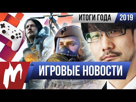 Игромания! ИГРОВЫЕ ИТОГИ ГОДА (Хидео Кодзима в России, Новые консольные войны и Эпоха стриминга)