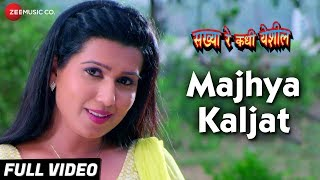 Majhya Kaljat - Full Video | Sakhya Re Kadhi Yeshil | Arvind