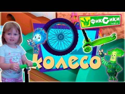 Фиксики Игрушки.Папус и Нолик из Мультика ремонтируют колесо.Видео для детей.Детский канал Мерика