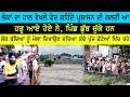 ਲੋਕਾਂ ਦਾ ਹਾਲ ਵੇਖਲੋ ਫੇਰ ਕਹਿੰਦੇ ਪ੍ਰਸ਼ਾਸਨ ਦੀ ਗਲਤੀ ਆ | Rupnagar | Jagdeep Singh Thali
