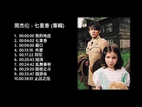 No Ad 周杰伦 七里香 (2004專輯) Jay Chou Qi Li Qiang Common Jasmin Orange Full Album 周杰伦精选Jay Chou Collection