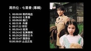 周杰伦 七里香 (2004 專輯) Jay Chou   Qi Li Qiang   Common Jasmin Orange Full Album 周杰伦精选 Jay Chou Collection