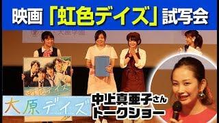映画「虹色デイズ」試写会&中上真亜子さんトークショー★大原デイズ開催