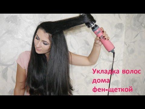 Укладка волос фен-щеткой // Irinka Pirinka
