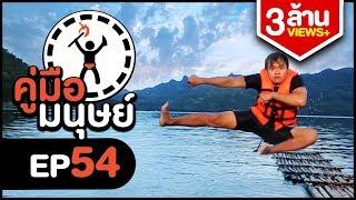 คู่มือมนุษย์ EP.54 ท่ากระโดดน้ำสุดเฟี๊ยว
