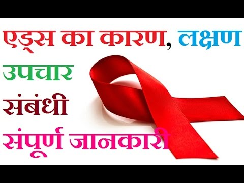 Video एड्स का कारण, लक्षण और उपचार | Complete Information About  AIDS In Hindi