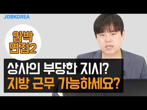 면접 대표 질문 2탄! 상황별 난처한 면접 질문들 대처 비결!