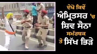 Sikh Shiv Sena members clashed in Amritsar, three members of Satkar committee are arrested
