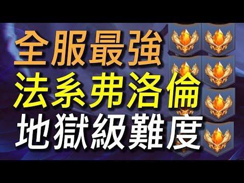 【傳說對決】全服最強:SS級難度神角廢角由你決定!