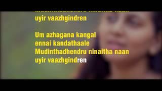 Um Azhagana Kangal   Karaoke with Lyrics   Tamil Christian Song