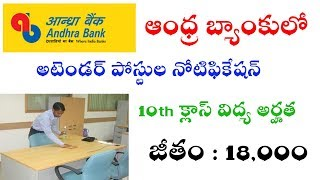 latest government jobs 2019 in telugu in ap - Thủ thuật máy