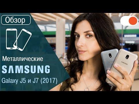 Фото - Смартфон Samsung J730F Galaxy J7 2017 Black