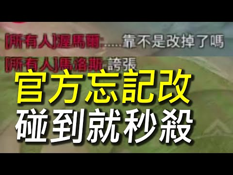 【傳說對決】官方忘記改合法外掛組合2.0!換個方法命中不管誰來一樣秒殺!
