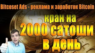 Bitcoset Ads - реклама и заработок Bitcoin, кран на 2000 сатоши в день