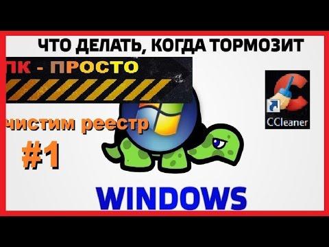 Как почистить Windows и ускорить его работу / Чистка реестра