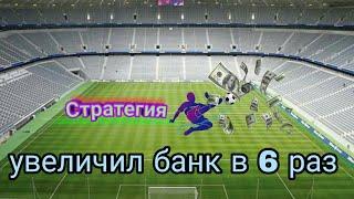 Стратегии ставки на футбол