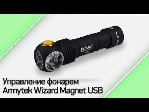 Управление фонарем Armytek Wizard Magnet USB