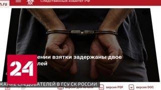 Двое следователей задержаны в столице при получении 5-миллионной взятки - Россия 24