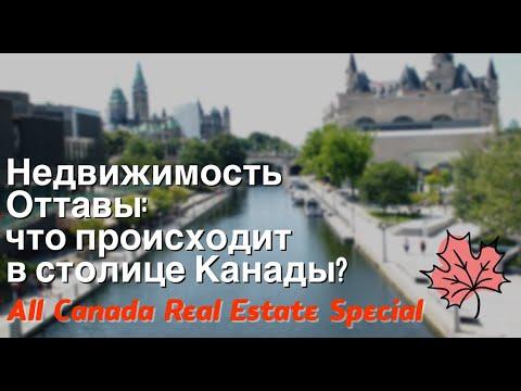 Недвижимость Оттавы во времена пандемии: что происходит в столице?