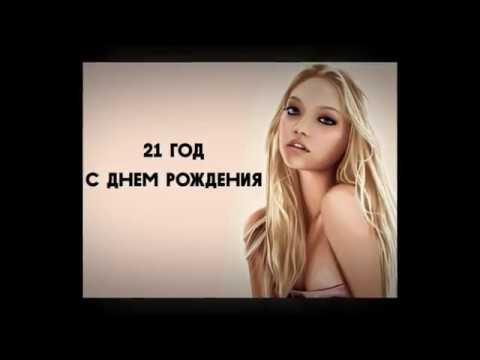 Поздравление с Днем рождения 21 год девушке