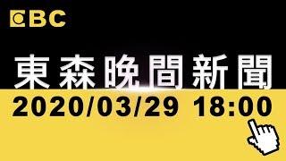 【東森晚間焦點新聞】2020/03/29王佳婉主播