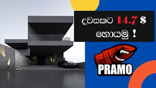 How to make 14.7 $ per day with in Pramo-publics   e money Sinhala   Make money online