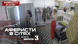 Аферисты в сетях - Выпуск 3 - Сезон 4 - 20.02.2019