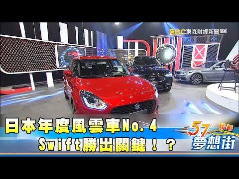 日本年度風雲車No 4 Swift勝出關鍵!?《夢想街57號精華》20171227