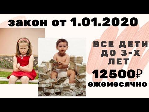 Как получить детское пособие с 1 января 2020 года