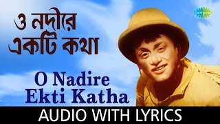 O Nadire, Ekti Katha with lyrics | Hemanta Mukherjee | Neel