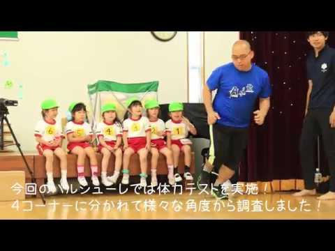 九重幼稚園 バルシューレ体力テスト