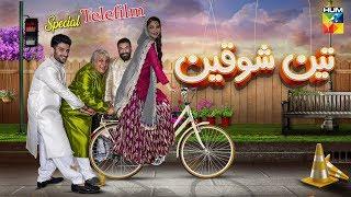 Teen Shoqeen | HUM TV | Telefilm