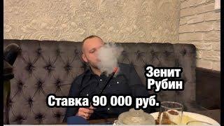 Ставка 90 000 рублей и прогноз на матч Зенит - Рубин.