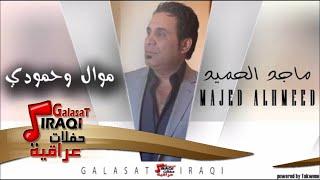 تحميل و مشاهدة ماجد الحميد \ MAJED AL HAMEED - موال حمودي | اغاني عراقي MP3
