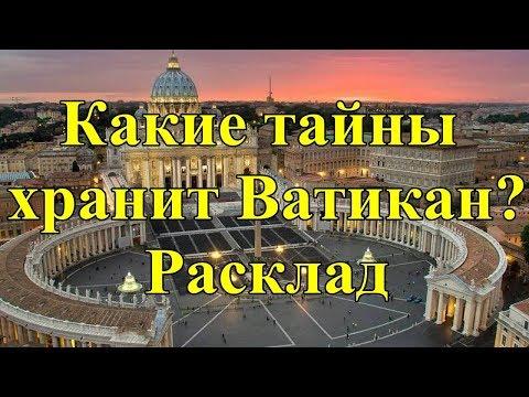 Какие тайны хранит Ватикан? Расклад.
