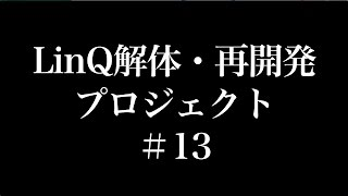 LinQ / 解体・再開発プロジェクト -♯13-