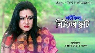 লিটনের ফ্লাট । Litoner Flat । Bengali Short Film । STM
