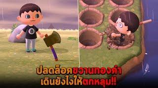 ปลดล็อคขวานทองคำ เดินยังไงให้ตกหลุม Animal Crossing