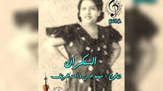 اغاني حصرية سيده حسن و احمد شريف /السكران /علي الحساني تحميل MP3