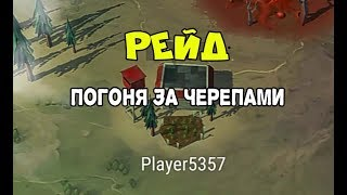 Рейд на игрока Player5357  - Last Day on Earth: Survival