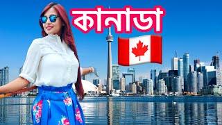 Toronto কানাডা কি আসলেই সুন্দর 🤔? Canada Travel Vlog 2
