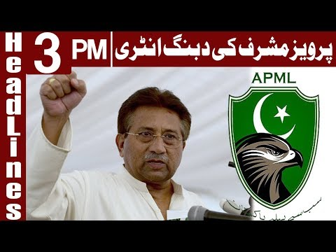 Musharraf Set To File Nomination Papers For Karachi NA Seat - Headlines 3 PM - 9 June - Express News