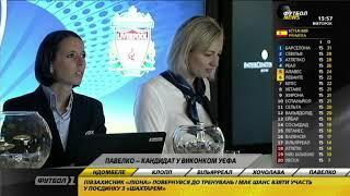 Павелко - кандидат в исполком УЕФА