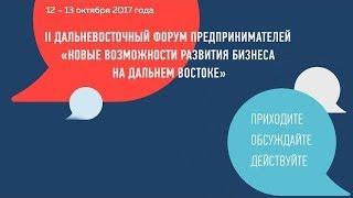 II Дальневосточный форум предпринимателей. Основная площадка форума. День второй
