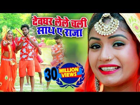 Jhijhiya Star Niraj Nirala का NEW डी जे विडियो काँवर गीत -देवघर ले चली साथ ए राजा - Dj Bolbam Song
